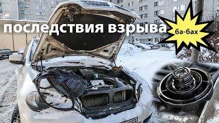 Нищеброд на BMW X5 владение без денег, последствия взрыва