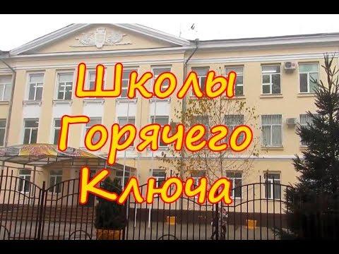 Школы, техникум и мед. училище Горячего Ключа