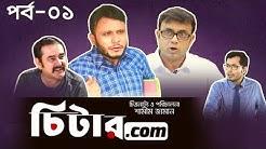 চিটার ডটকম   EP 01   Cheater Dot Com   Comedy Bangla Natok   2019