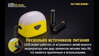 Новинка! Nitecore LA 30 Аккумулятор USB или 2 АА батарейки!