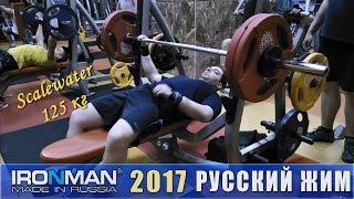 Scalewater 125кг, Чемпионат IRONMAN по Русскому жиму 2017