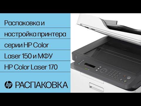 Распаковка и настройка принтера серии HP Color Laser 150 и МФУ HP Color Laser 170 | HP Laser | HP
