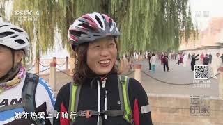 《远方的家》 20191114 长江行(70) 宜城安庆 古韵新风| CCTV中文国际