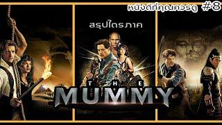 Download Video มหากาพย์ The Mummy - MOV Studio MP3 3GP MP4