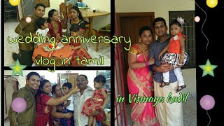 Wedding anniversary vlog in tamil/ it's my first vlog/ introduce my family
