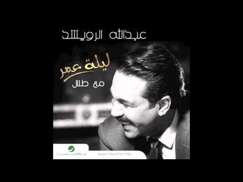 Abdullah Al Rowaished … Aatzerlak | عبد الله الرويشد … أعتذرلك