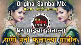 Dhar Mazya Hatala | नेतो तुला राणी फुलाच्या गाडीत | Original Sambal Mix | Raju Dongao...