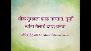Marathi Quotes to speak English