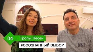 #4 Тропы Песен. Марина Казанкова. Осознанный выбор