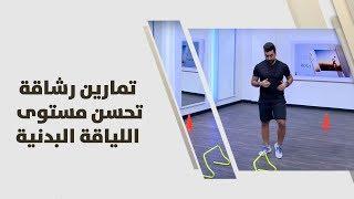 أحمد عريقات - تمارين رشاقة تحسن مستوى اللياقة البدنية