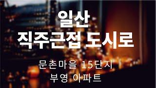 일산 문촌마을 아파트 부영 매물 고갈