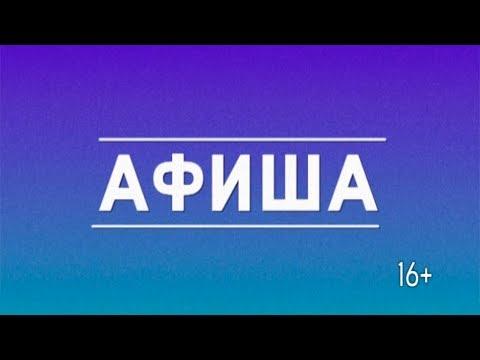 30 08 2019 Афиша