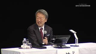 池上彰氏トークセッション「信州の高等教育黎明期」