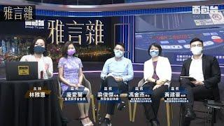 Publication Date: 2020-10-08 | Video Title: 雅言雜 (第1集) 時事論點: 1.全民檢測 2.網上開學