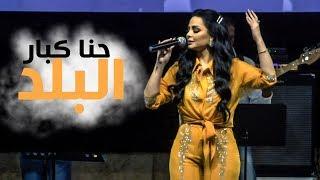 ديانا كرزون تشعل مهرجان صيف عمان 2019  - حنا كبار البلد| موقع جي كلاس