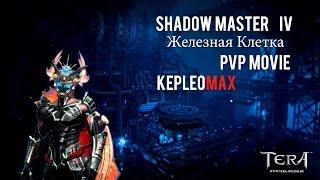 Tera Online Ru - PvP Лучник Shadow Master IV Archer Железная Клетка