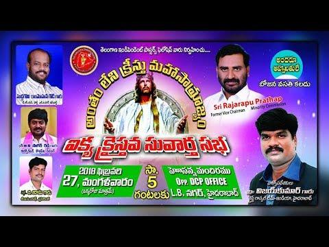 అంతం లేని క్రీస్తు మహా సామ్రాజ్యం!? / Public Meeting At Hyderabad/ CGTI VijayKumar