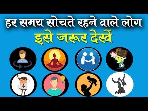 हर समय सोचते रहने वाले लोग इसे ज़रूर देखें By Praveen Jain Kochar