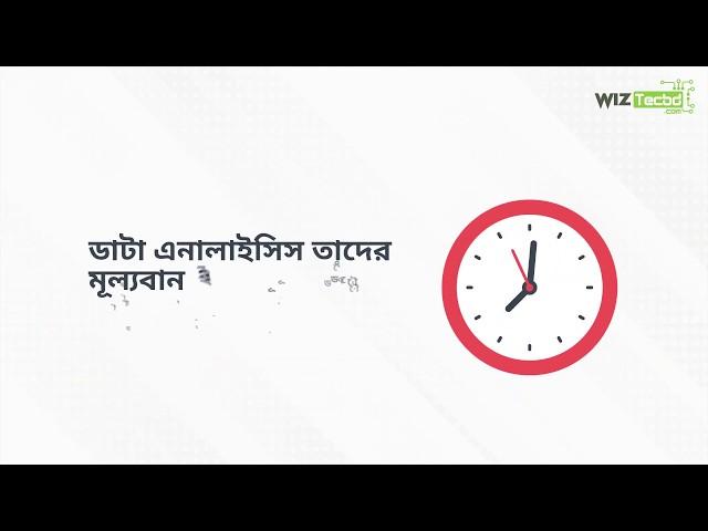 Data Analysis | Bangla | Wizard Technology Bangladesh