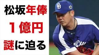 中日ドラゴンズ 松坂大輔は6勝だけで なぜ、1億円を貰えるのか? 中日...
