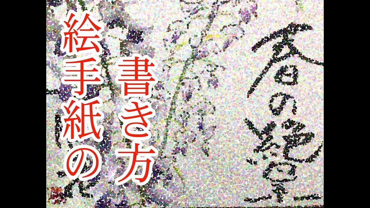 絵手紙の書き方 色紙で藤の花編 Youtube