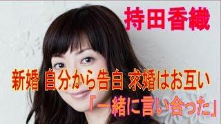 持田香織・新婚 自分から告白 求婚はお互い「一緒に言い合った」 今年8...