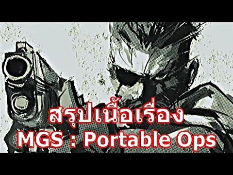 สรุปเนื้อเรื่องเกม Metal Gear Solid : Portable Ops ใน 11 นาที !!