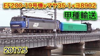 JR貨物 EF200-19号機+マヤ35-1+ヨ8902 甲種輸送 2017.5
