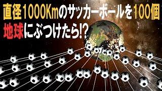 地球に直径1000kmのサッカーボールを100個ぶつけたらどうなる!? 大魔王いや神になって宇宙を破壊しまくり!? - universe sandbox 2 実況プレイ #4 thumbnail