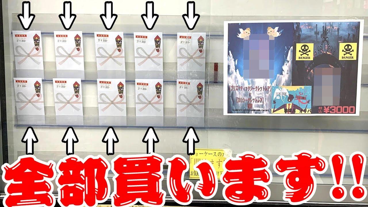【遊戯王】田舎のカードショップに一個も売れてない3,000円クジがあったので全部買ってみた結果・・え、普通にヤバ。