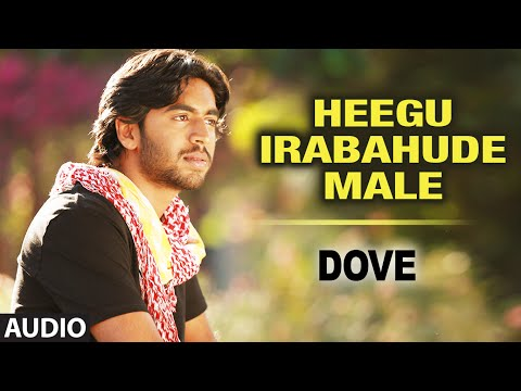 Heegu Irabahude (Male) Full Audio Song | Dove | Anup, Aditi