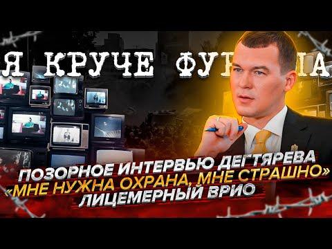 Лицемерное интервью Дегтярева.