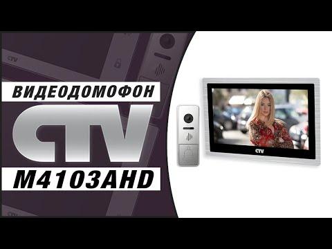 CTV M4103AHD видеодомофон для квартиры, частного дома CTV DP4103AHD видеорегистратор  видеофоны