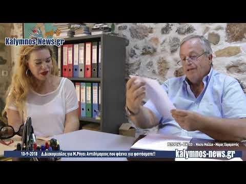 10-9-2018 Δ.Διακομιχάλης για Μ.Ρήγα: Αντιδήμαρχος που ψάχνει για φαντάσματα!!