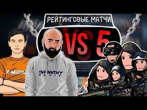 Не удалось вые... 2 ПРОТИВ 5 на РМ warface #40 | Гость: infantrymovie Дамир thumbnail