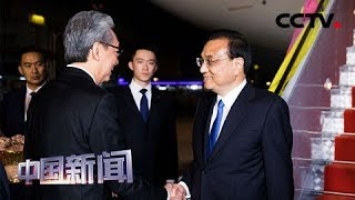 [中国新闻] 李克强抵达曼谷出席东亚合作领导人系列会议并对泰国进行正式访问 | CCTV中文国际
