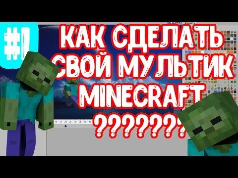 Как сделать свой мультик про Minecraft? #1 - Видеообучение ...