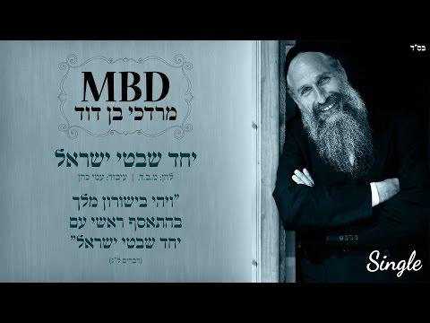 מרדכי בן דוד | יחד שבטי ישראל | Mordechai Ben David | YACHAD SHIVTEI ISRAEL