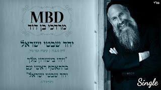 Baixar מרדכי בן דוד   יחד שבטי ישראל   Mordechai Ben David   YACHAD SHIVTEI ISRAEL
