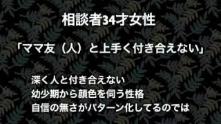 ママ友(人)と上手く付き合えない/人間関係について 今井通子&マドモ...