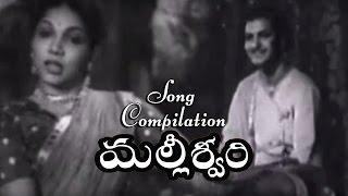 Malliswari – Song Compilation - Bhanumathi, N. T. Rama Rao