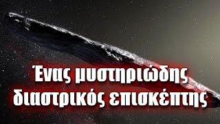 Ένας μυστηριώδης διαστρικός επισκέπτης   Διαστημικά Νέα (#1)