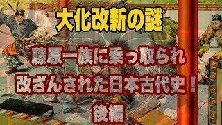 渡来人 藤原氏に乗っ取られた日本古代史2/2 前篇 ↓ https://youtu.be/L2...