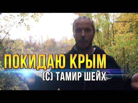 Я еду в Москву Покидаю Крымиз YouTube · С высокой четкостью · Длительность: 58 с  · Просмотры: более 8000 · отправлено: 15.10.2017 · кем отправлено: Тамир Шейх