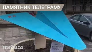 В Ленинградской области появился памятник телеграму