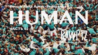 Фильм «HUMAN», Ян Артус-Бертранд. Часть 02