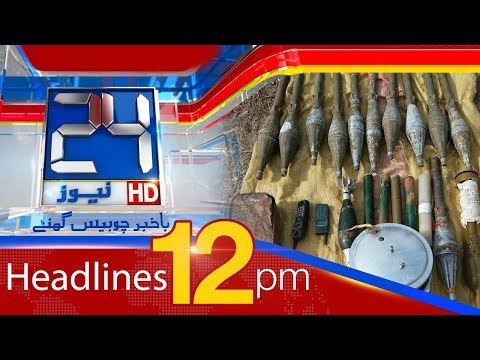 News Headlines | 12:00 PM | 26 January 2018 | 24 News HD