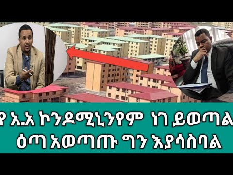The controversial Condominium lot in Addis Ababa