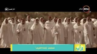8 الصبح - تعليق الناقد الفني أحمد سعد الدين على مسلسل
