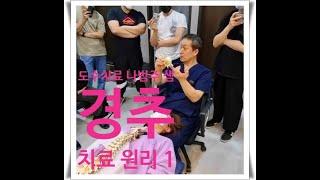 나범주 도수치료 교육 20-8 경추교정치료. 원리1